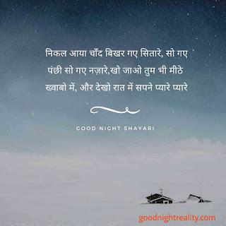 good night love images/shayari in hindi