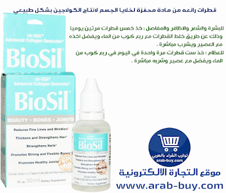 قطرات رائعه من مادة محفزة لخلايا الجسم لانتاج الكولاجين بشكل طبيعيمن اي هيرب iherb