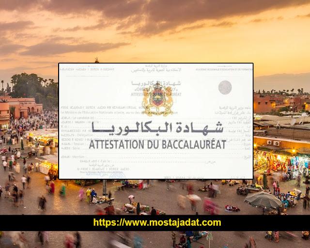 مراكش.. نجاح التلميذة الكفيفة صفاء بهذا المعدل في امتحانات البكالوريا