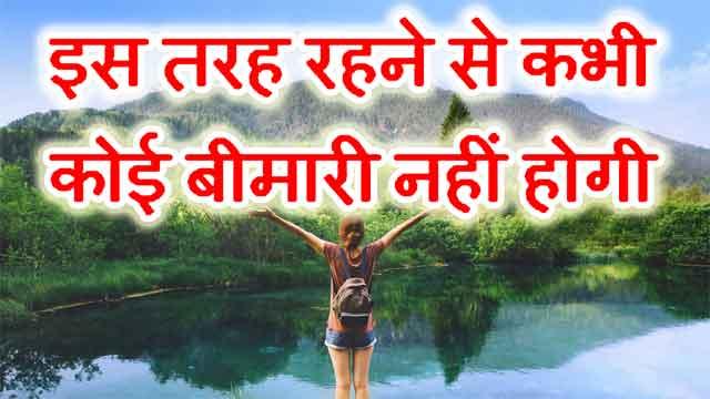 is lifestyle se kabhi koi disease nahi hogi