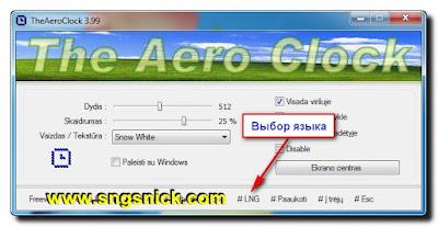 TheAeroClock 4.05 - Выбор языка