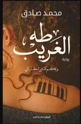 رواية طه الغريب - من روايات محمد صادق