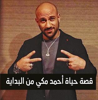 قصة حياة أحمد مكي من البداية