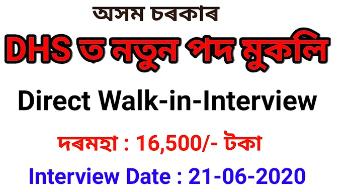 District Health Society, Hojai Recruitment 2020, Apply for 10 Laboratory Technician Posts