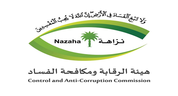 المملكة العربية السعودية ، هيئة الرقابة ومكافحة الفساد، تعاملات مالية مشبوهة، حربوشة نيوز