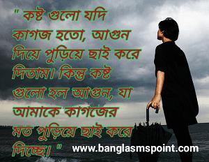 Bengali sad shayari