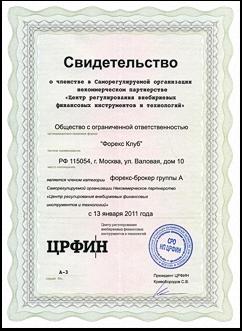 Сертификат форекс клуб