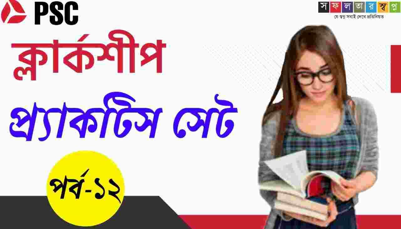PSC Clerkship Bengali Practice Set Part-12 PDF Free Download