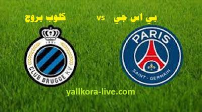 مشاهدة مباراة باريس سان جيرمان وكلوب بروج بث مباشر كورة لايف في دوري أبطال أوروبا