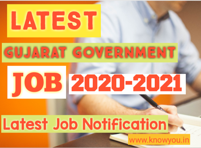 Latest Government Job, Gujarat Government Job, New Government Job 2020
