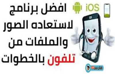 dr fone  كامل, برنامج دكتور فون ,  drfone , تحميل  drfone , dr fone android