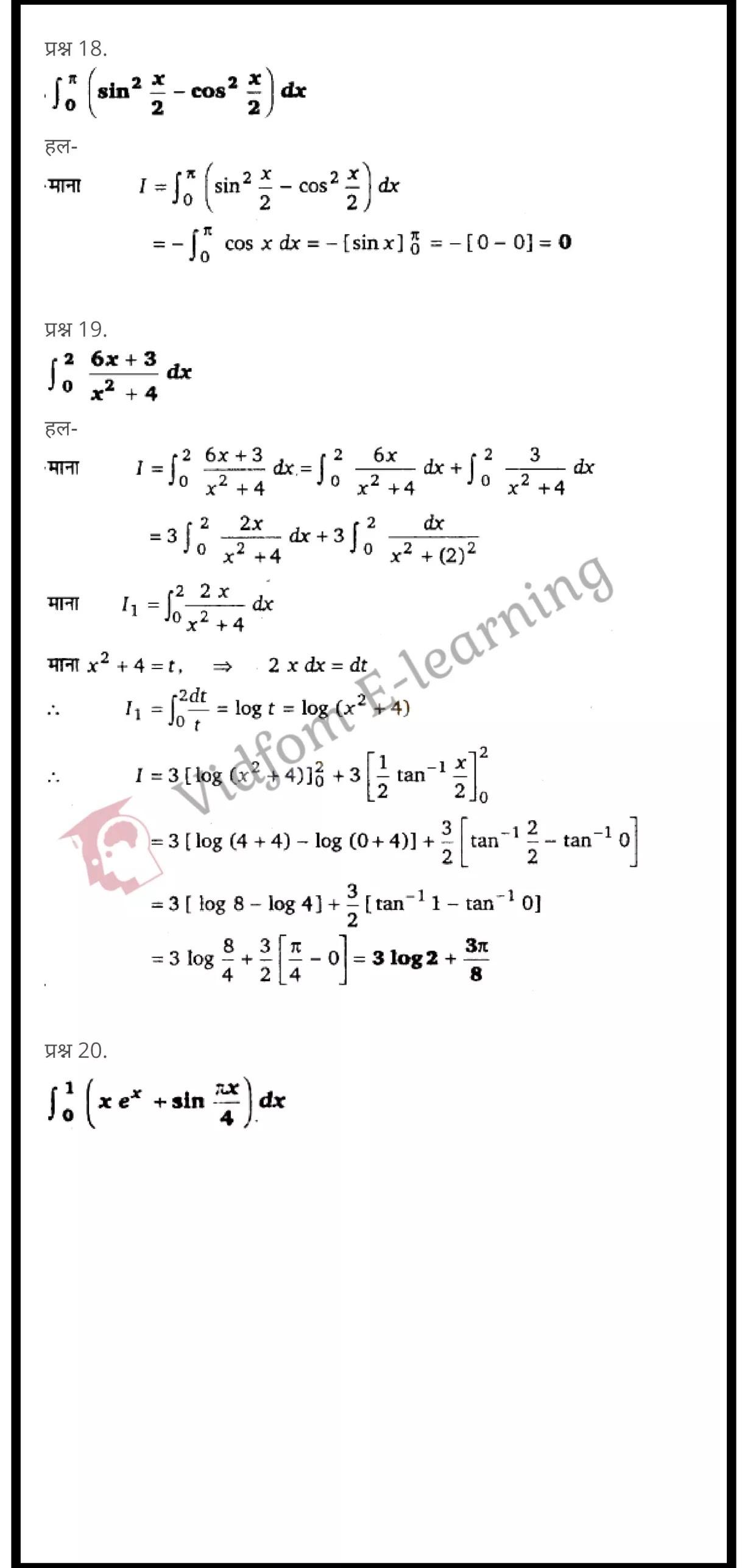 class 12 maths chapter 7 light hindi medium 71