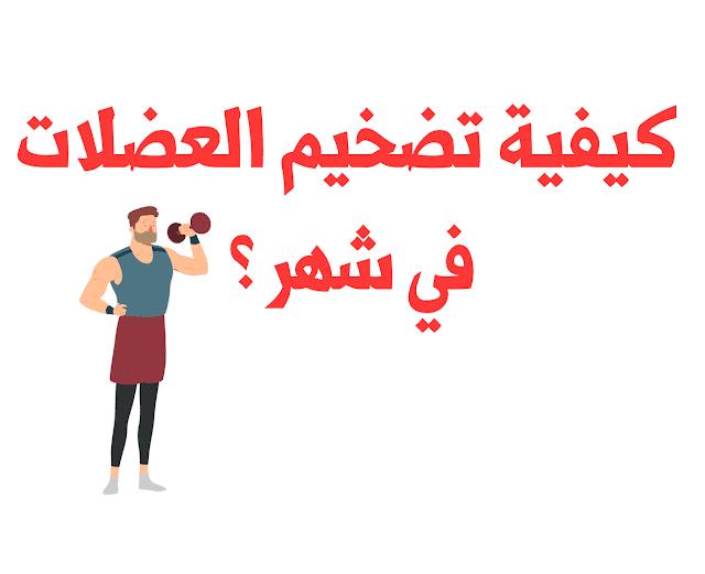كيفية تضخيم العضلات في شهر ؟