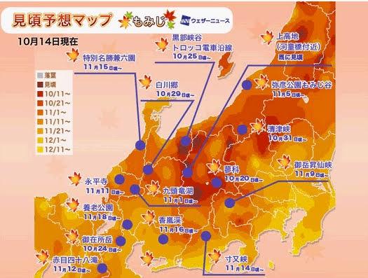 日本中部紅葉預測2020