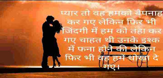 Full form of love In Hindi