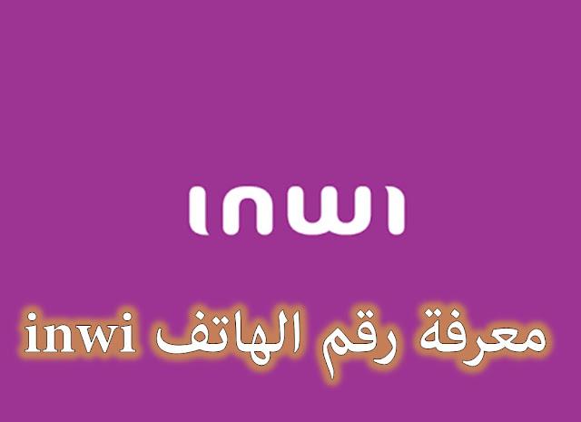 معرفة رقم الهاتف inwi