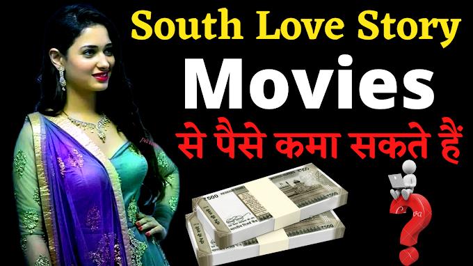 South Love Story Movies से पैसे कैसे कमाएं-South Love Story Movies.