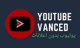 يوتيوب فانسد YouTube Vanced