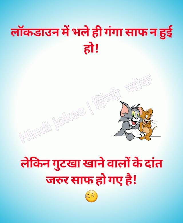 Funny Jokes in Hindi | Funny Jokes in Hindi 2020 | jokes - hindilovesshayari