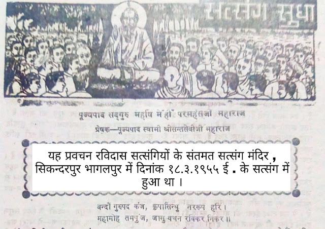 संतमत सत्संग मंदिर,  सिकंदरपुर, भागलपुर में हुए प्रवचन का दृश्य