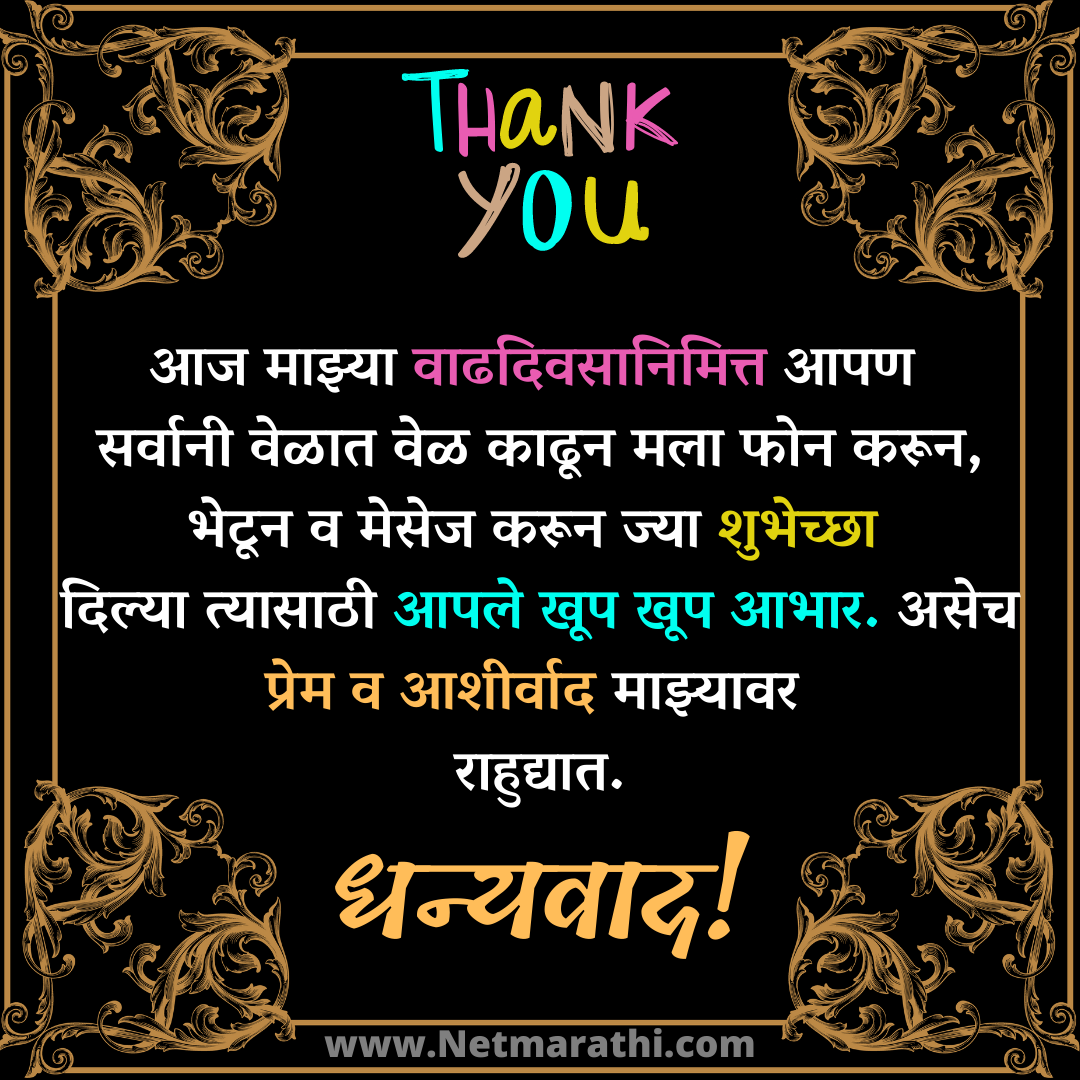Birthday Abhar Message Marathi