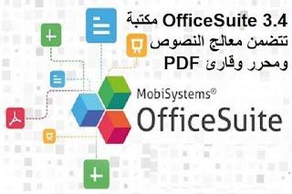 OfficeSuite 3.4 مكتبة تتضمن معالج النصوص ومحرر وقارئ PDF