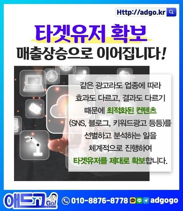 부천홈페이지광고