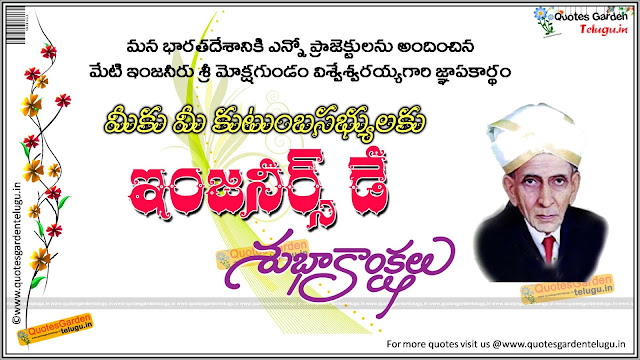 EngineersDay Greetings in Telugu