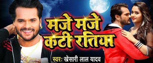 मजे मजे कटी रतिया | Khesari Lal Yadav | Maje Maje Kati Ratiya | Bhojpuri Superhit Song 2020 - Khesari Lal Yadav Lyrics