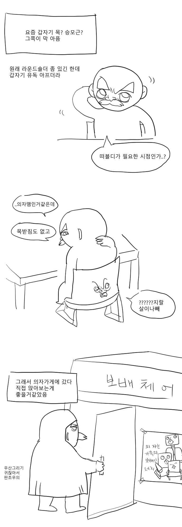 디씨인의 의자사러 가는 만화 - 꾸르