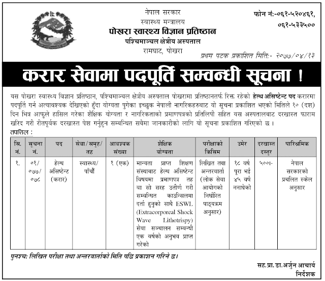 Pokhara Academy of Health Sciences Vacancy for Health Assistant