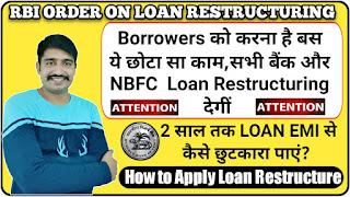 किसी भी बैंक लोन EMI को कैसे RESTRUCTURING में कन्वर्ट करें. RBI कोविड 19 रिसोलुशन फ्रेमवर्क।