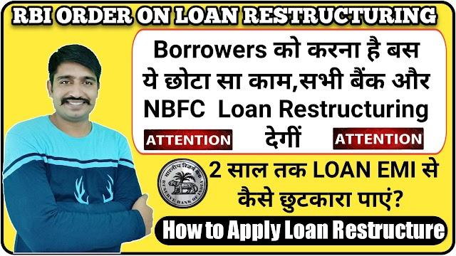 किसी भी बैंक लोन EMI को कैसे RESTRUCTURING में कन्वर्ट करें. RBI कोविड 19 रिसोलुशन फ्रेमवर्क।  RBI RESOLUTION FRAME WORK FOR COVID-19