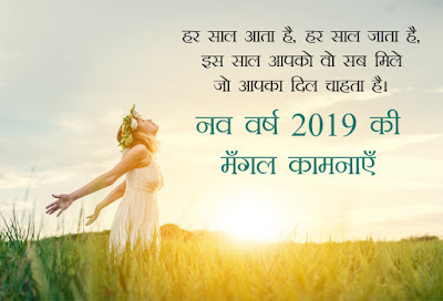 new-year-2019-wishes-in-hindi