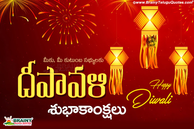 happy deepavali quotes in telugu, happy deepavali messages best words, whats app status diwali greetings