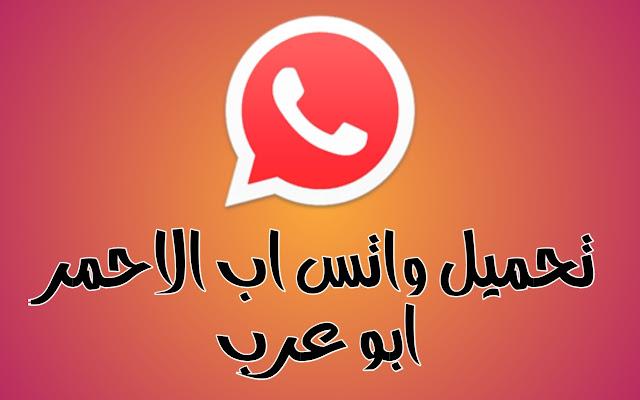تحميل واتساب الاحمر ابو عرب WhatsApp Red تنزيل اخر اصدار 9.10 ضد الحظر واتس اب الأحمر 2021