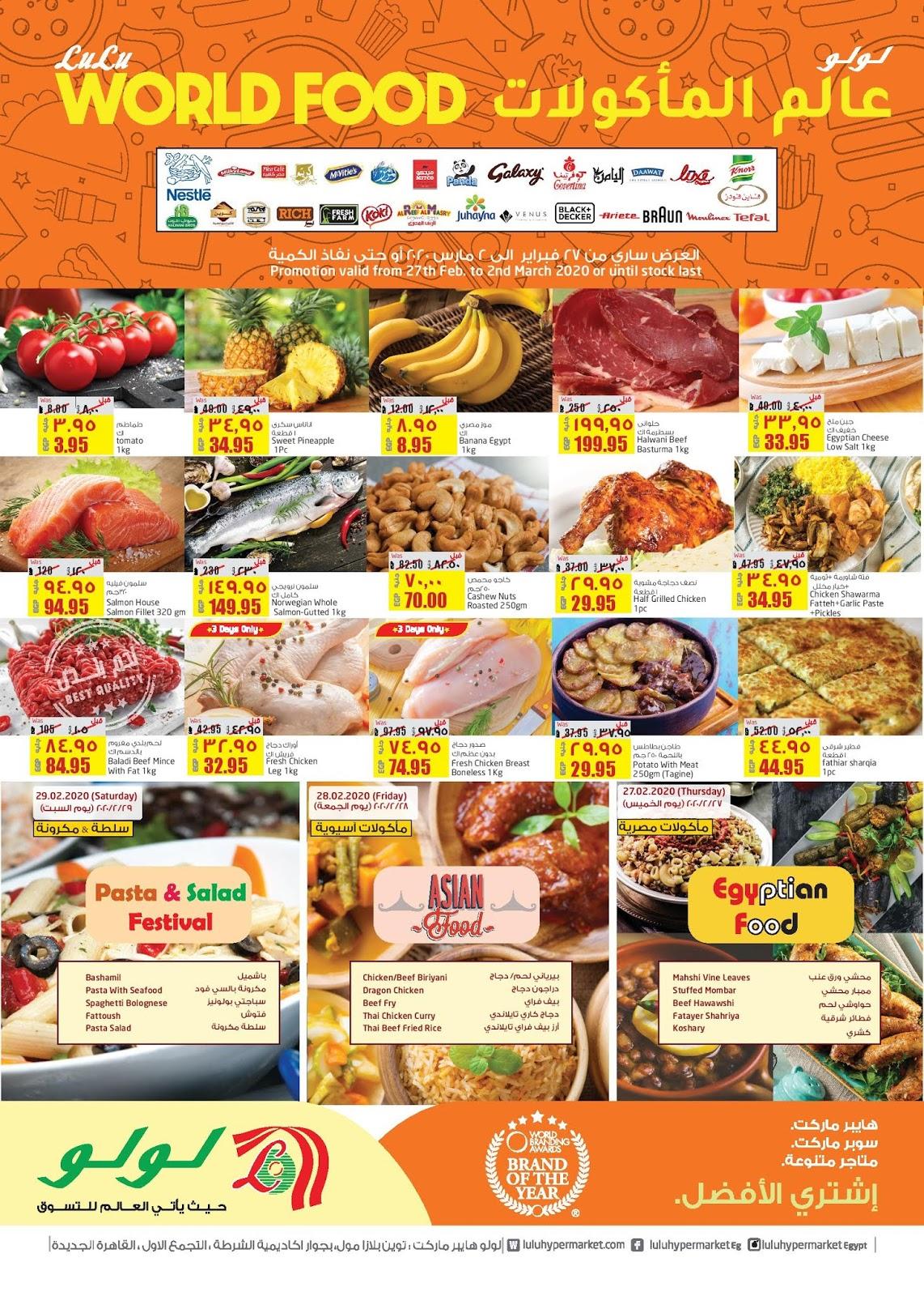 عروض لولو مصر من 27 فبراير حتى 2 مارس 2020 عالم المأكولات