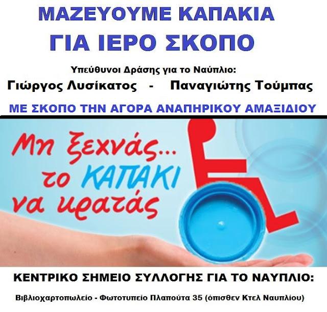 Μέχρι 15 Δεκεμβρίου η συλλογή πλαστικών καπακιών με σκοπό την αγορά αναπηρικών αμαξιδίων στο Ναύπλιο