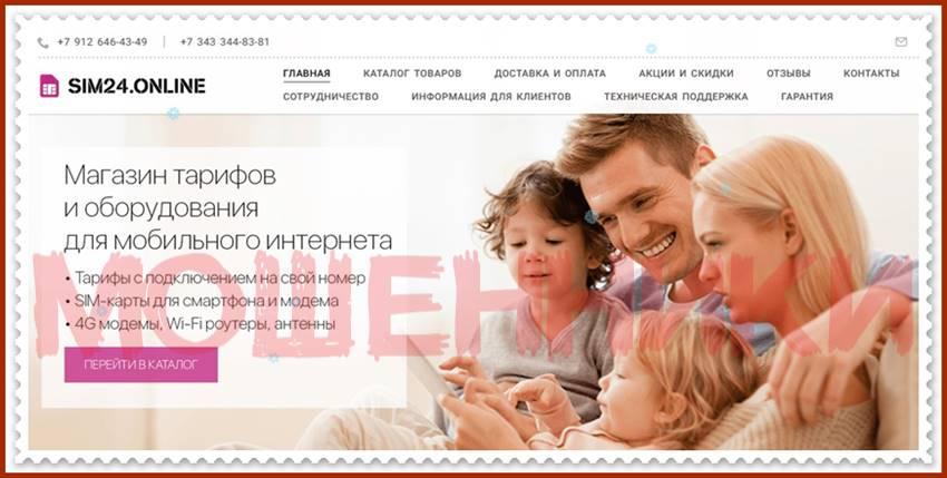 Мошеннический магазин sim24.online – Отзывы, развод! Фальшивый интернет магазин