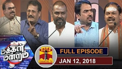 Makkal Mandram 12-01-2018 Rajinikanth Political Entry: One more Party? or Political Revolution?