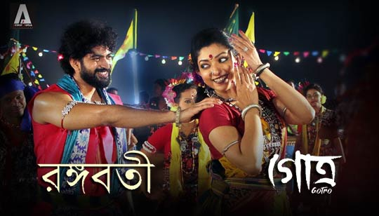 Rangabati Bengali Song Lyrics by Surojit And Iman from Gotro