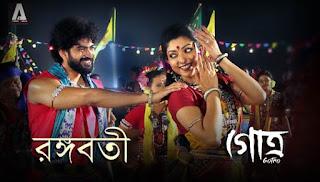 Rangabati Lyrics (রঙ্গবতী) Gotro | Surojit Chatterjee | Iman