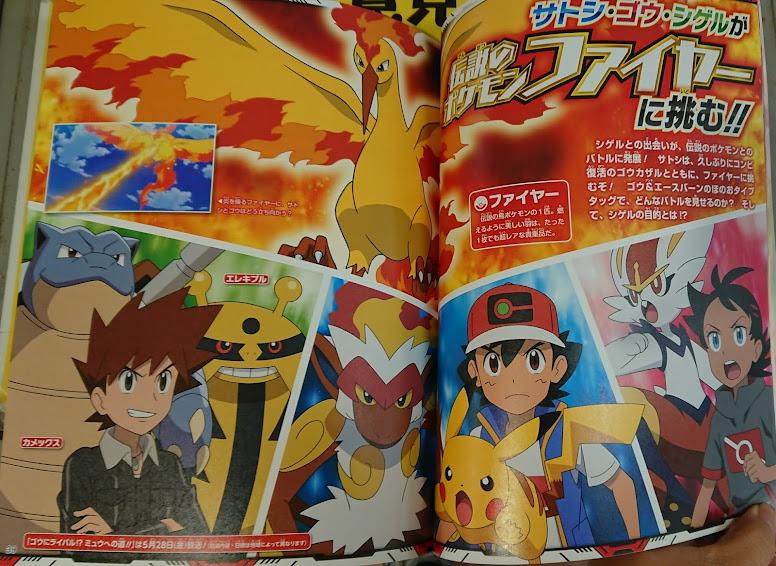 Scan Jornadas Pokémon Gary