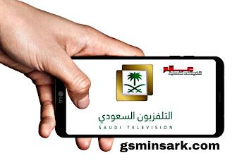 أفضل تطبيق مشاهدة القنوات التلفزية السعودية بث مباشر watch Saudi tv live/online