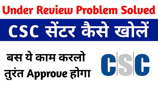 CSC Application Under Review Problem Solved in 2021 l CSC Under Review Problem