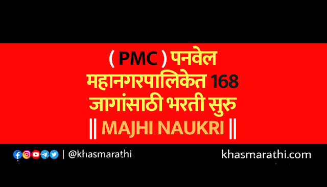 ( PMC ) पनवेल महानगरपालिकेत 168 जागांसाठी भरती सुरु || Majhi naukri