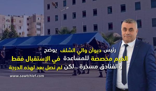 """رئيس الديوان يوضح : """"الخيم المنصوبة بمستشفى الأختان باج للمساعدة في إستقبال المرضى فقط """""""