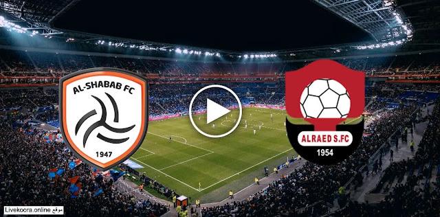 موعد مباراة الشباب والرائد بث مباشر بتاريخ 19-08-2020 الدوري السعودي