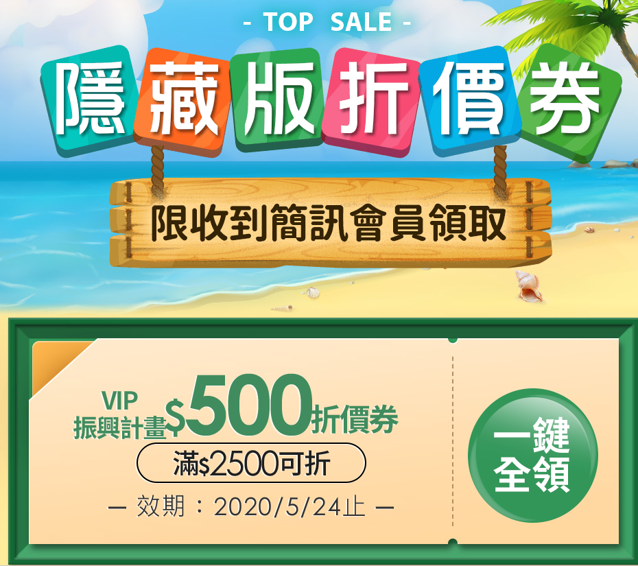 【momo購物網】隱藏版折價券