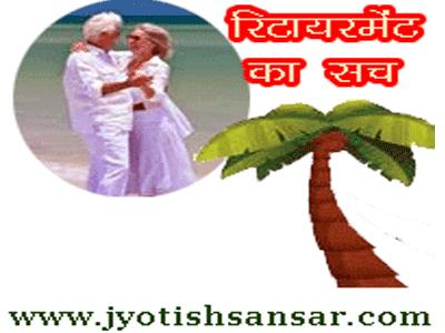 retirement ke baad kya kare as per jyotish in hindi